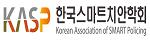 한국스마트치안학회